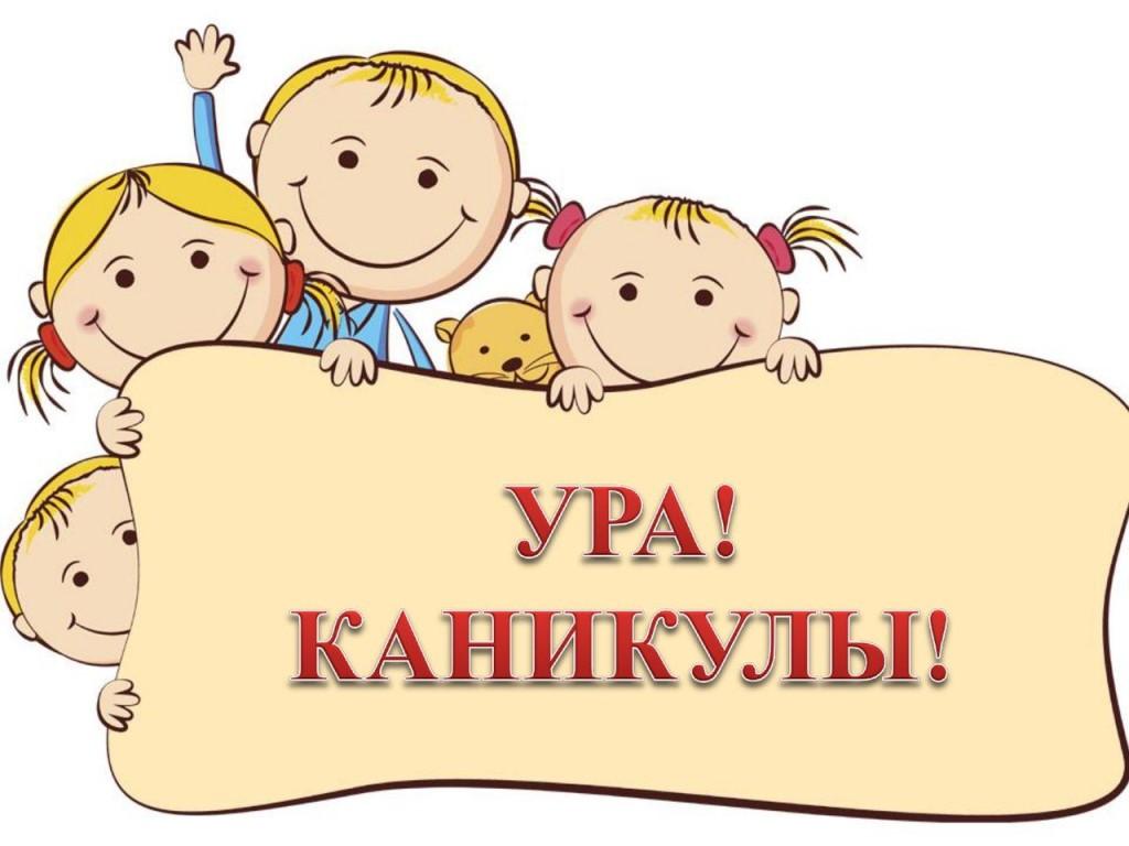 Школьные каникулы 2019: Осенние, зимние и новогодние, весенние ...