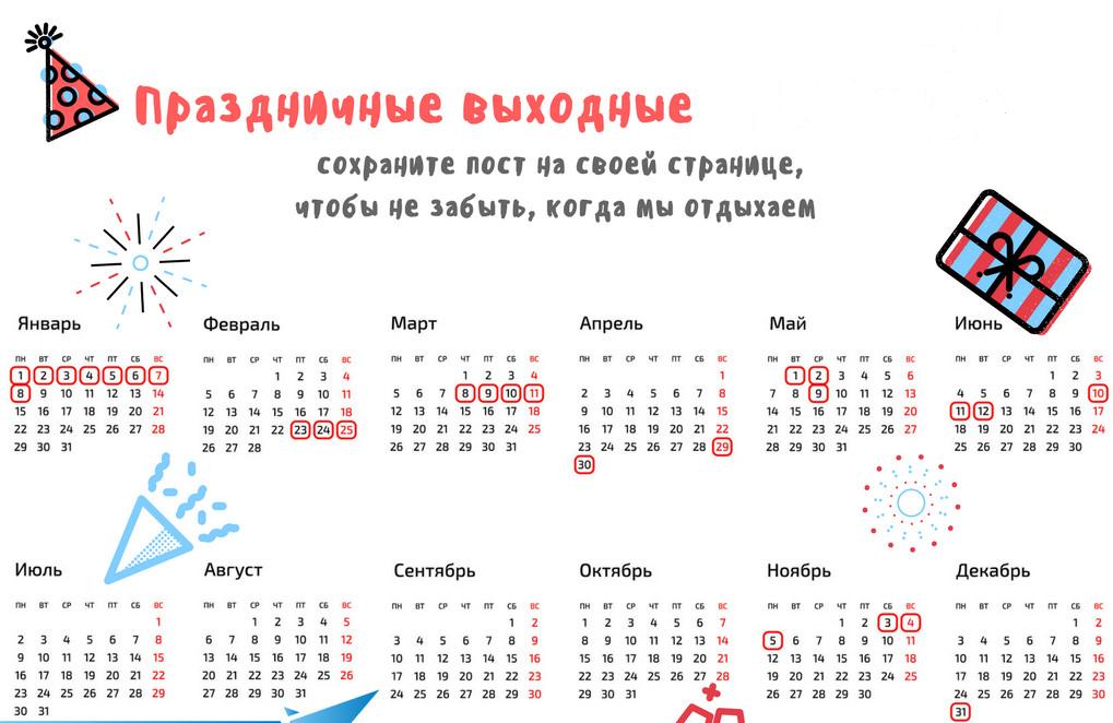 Выходные и праздничные дни в январе 2019 года