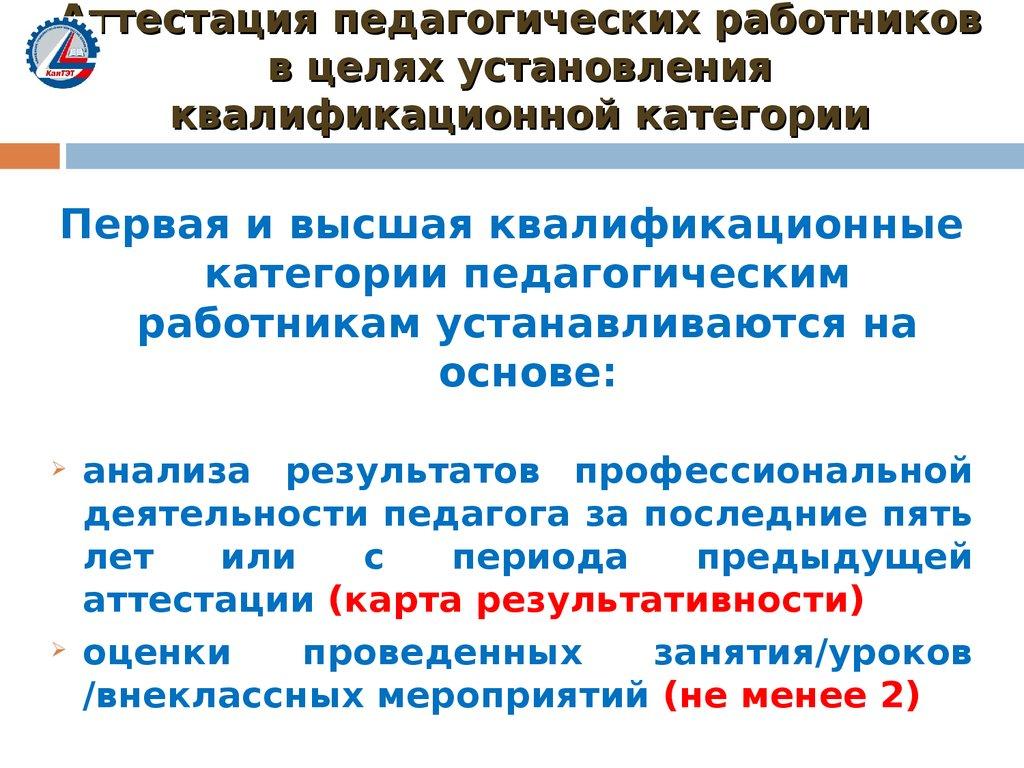 Аттестация педагогических работников в 2019 году