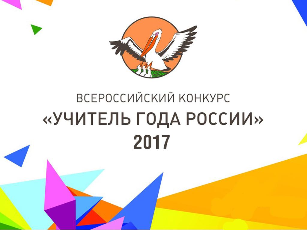 Всероссийский конкурс учитель года 2019