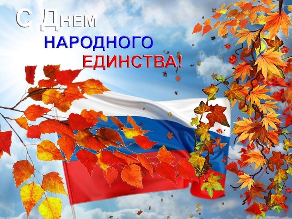 Выходные и праздничные дни в ноябре 2019 года
