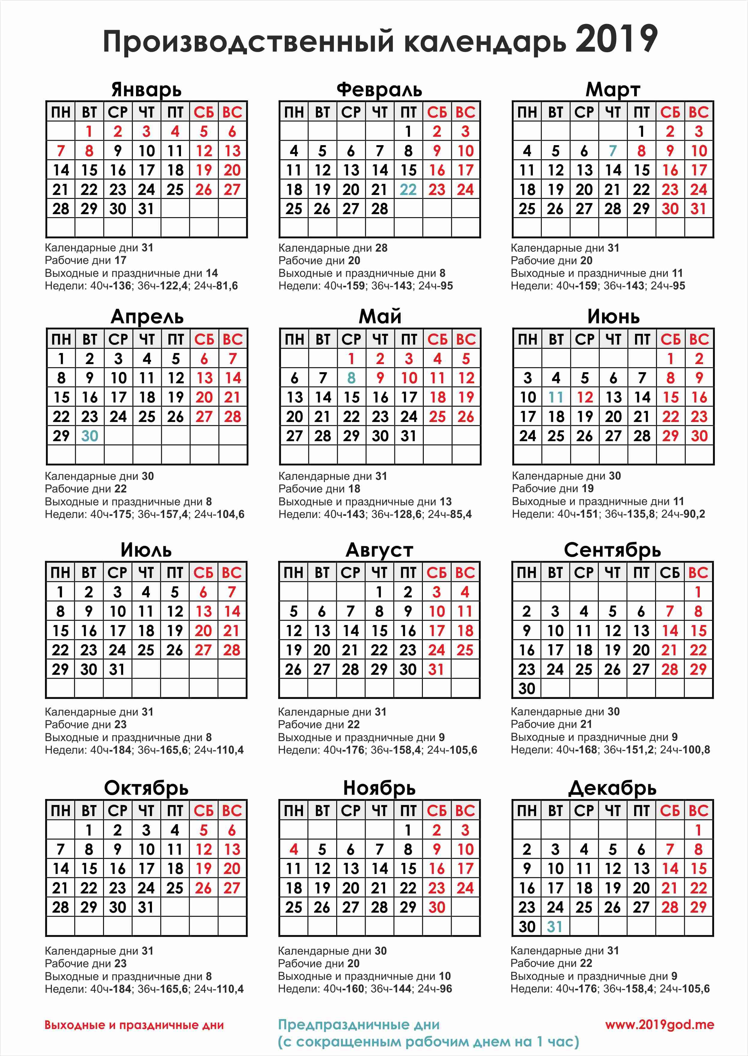 календарь рабочего времени на 2019 год