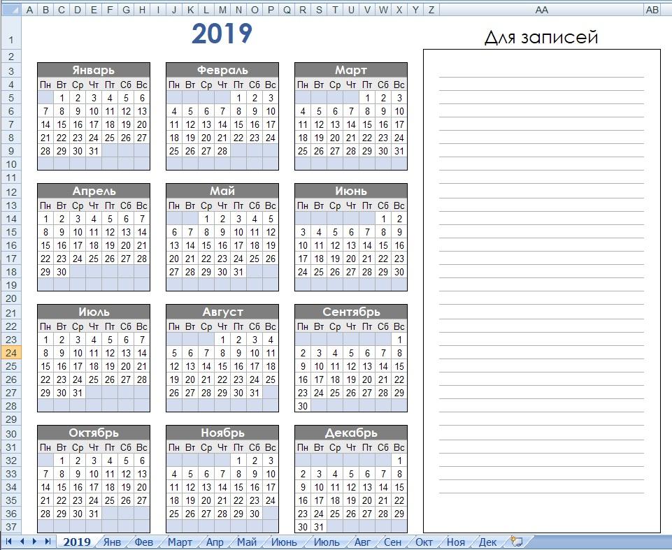 Календарь на 2019 год с праздниками и выходными - скачать pdf, jpg