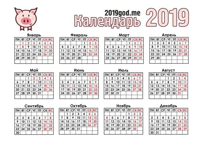 Календарь праздников и выходных на 2019 год cкачать в pdf, jpg.