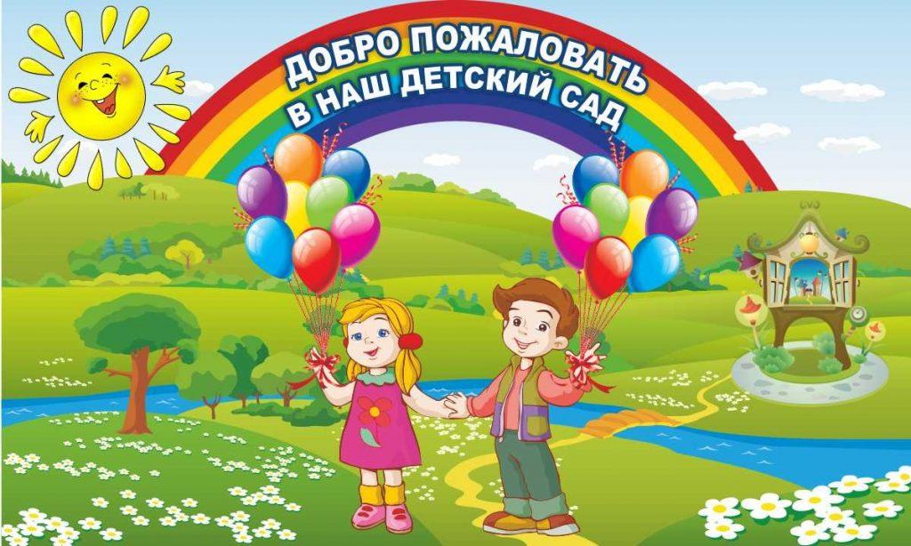 Рейтинг детских садов Москвы 2019 года