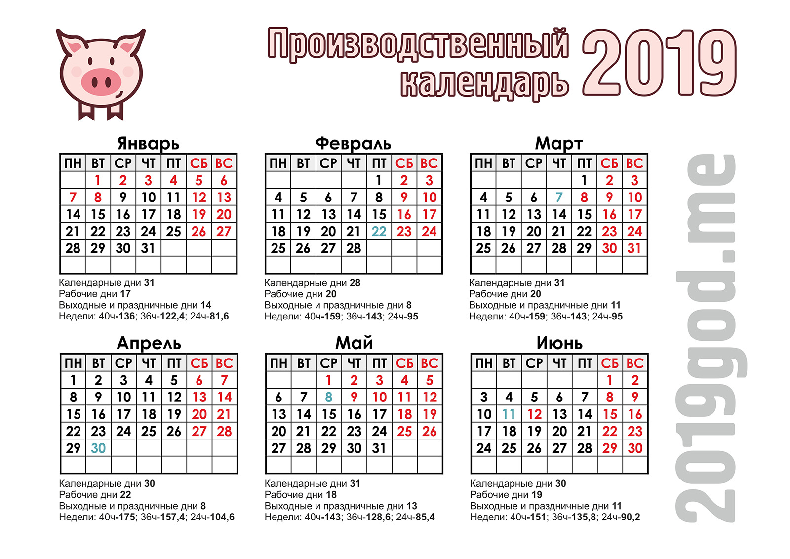 Перенос выходных дней в 2019 году (Украина) изоражения