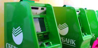 «Сбербанк» с 1 января изменил правила снятия наличных в банкоматах