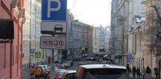 Названы сроки «парковочных каникул» в Москве в 2019 году