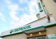 Сбербанк повысил ставки по потребительским кредитам