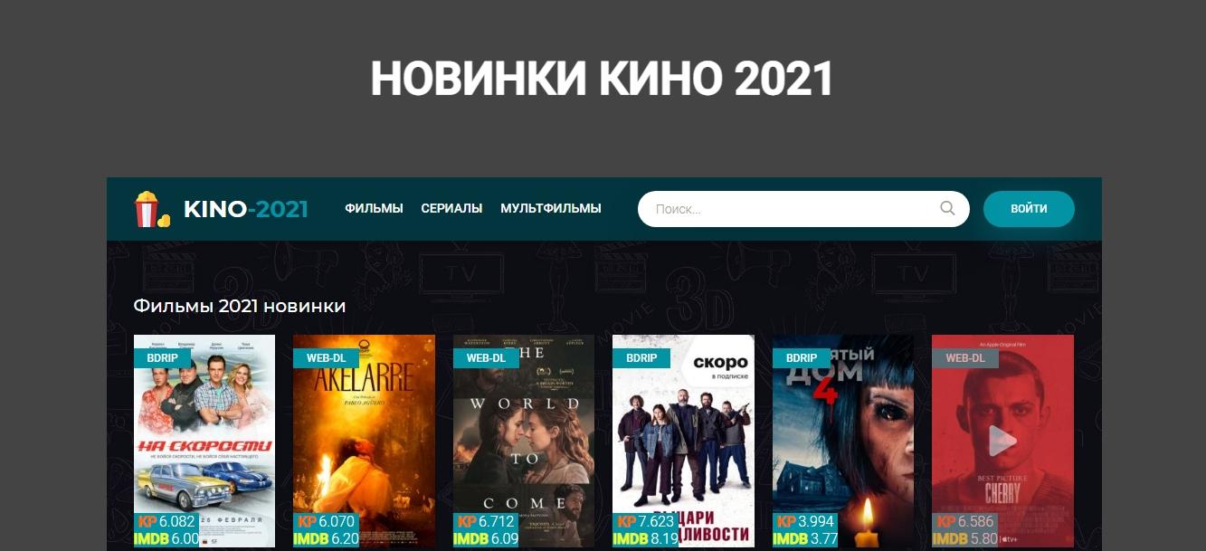 Смотрим фильмы онлайн через kino-2021.ru