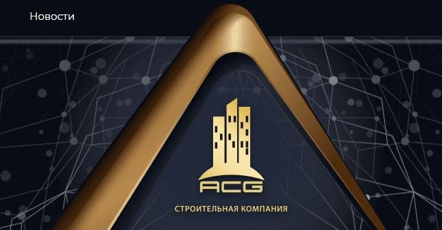 ACG — качественный ремонт в Екатеринбурге